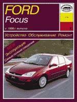 Ford Focus с 1998г. Устройство, обслуживание ремонт и эксплуатация автомобилей