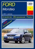 Ford Mondeo с 2000г. Устройство, обслуживание ремонт и эксплуатация автомобилей