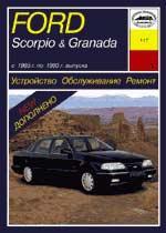 Ford Scorpio, Granada 1985-1993гг. Устройство, обслуживание и ремонт автомобилей