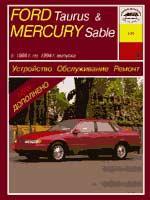Ford Taurus, Mercury Sable 1986-1992гг. Устройство, обслуживание и ремонт автомобилей