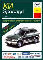 Kia Sportage 1999-2002гг. Устройство, обслуживание ремонт и эксплуатация автомобилей