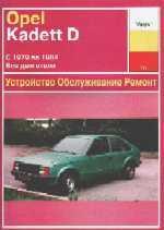 Opel Kadett D 1979-1984гг. Устройство, обслуживание и ремонт автомобилей