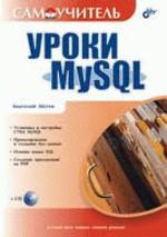 Уроки MySQL (+CD)