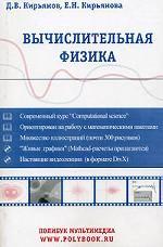 Вычислительная физика (+CD)