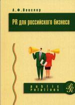 PR для российского бизнеса