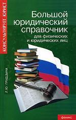 Большой юридический справочник для физических и юридических лиц