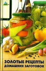 Золотые рецепты домашних заготовок. 2-е издание
