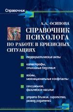 Справочник психолога по работе в кризисных ситуациях. Издание 2-е