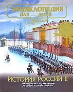 Энциклопедия для детей. Том 5 История России и её ближайших соседей. Часть 2