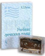 Учебник греческого языка. Практический курс (+ аудиокассета)