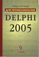 Delphi 2005. Для профессионалов