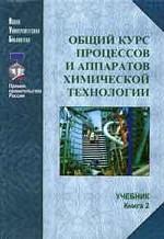 Общий курс процессов и аппаратов химической технологии. Книга 2
