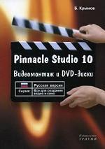 Pinnacle Studio 10. Русская версия. Видеомонтаж и DVD-диски: учебное пособие