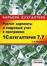 1С: Бухгалтерия 7.7. Расчет зарплаты и кадровый учет. Учебное пособие