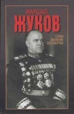 Маршал Жуков. Слава, забвение, бессмертие