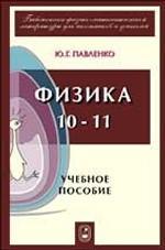 Физика 10-11. Учебное пособие для школьников, абитуриентов и студентов