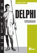 Delphi. Профессиональное программирование
