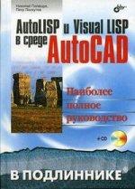 AutoLISP и Visual LISP в среде AutoCAD + CD