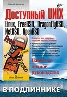 Доступный UNIX. Linux, FreeBSD, DragonFlyBSD, NetBSD, OpenBSD