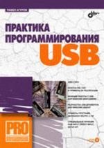 Практика программирования USB (+ CD)