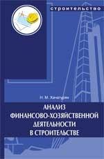 Анализ финансово-хозяйственной деятельности в строительстве: учебное  пособие