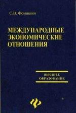 Международные экономические отношения. Учебное пособие