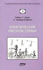 Кинетический рисунок семьи: введение в понимание детей через кинетические рисунки