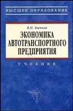 Экономика автотранспортного предприятия Учебник