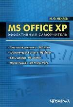 MS Office XP. Эффективный самоучитель