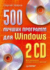 500 лучших программ для Windows + 2 CD