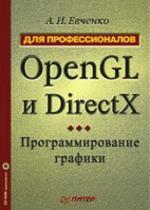 OpenGL и DirectX: программирование графики. Для профессионалов (+CD)