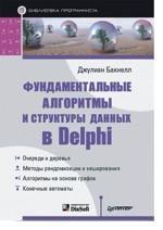 Фундаментальные алгоритмы и структуры данных в Delphi. Библиотека программиста