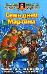 Семь дней Мартина. Фантастический роман