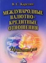 Международные валютно-кредитные отношения. Практикум