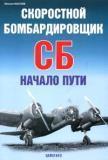 Скоростной бомбардировщик СБ