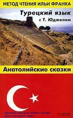 Анатолийские сказки: турецкий язык с Т.Юджелем