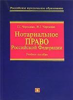 Нотариальное право РФ. Учебное пособие