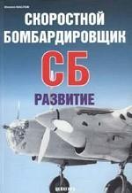 Скоростной бомбардировщик СБ: развитие