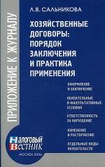 Хозяйственные договоры. Порядок заключения и практика применения