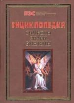 Символы, знаки, эмблемы. Энциклопедия