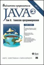 Java 2. Библиотека профессионала, том 2. Тонкости программирования, 7-е издание