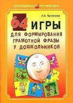 64 игры для формирования грамотной фразы у дошкольников