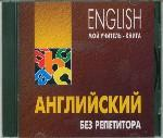 Аглийский без репетитора CD-диск