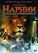 Хроники Нарнии (DVD)