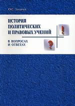 История политических и правовых учений в вопросах и ответах