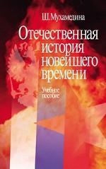 Отечественная история новейшего времени: учебное пособие. 2-е издание