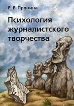 Психология журналистского творчества: Учебное пособие для вузов. Гриф УМО