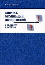 Финансы организаций (предприятий) в вопросах и ответах