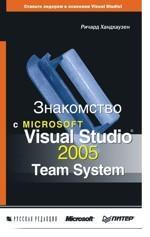 Скачать Знакомство с Microsoft Visual Studio 2005 Team System бесплатно Ричард Хандхаузен