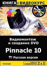 2 в 1: Видеомонтаж и создание DVD. Pinnacle Studio 10. Русская версия + Видеокурс: Учебное пособие